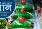 Paan khane ke fayde in hindi