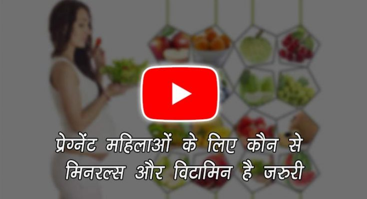 Read Which Minerals and Vitamin is Important for Pregnant Women in hindi