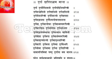 32 names of Maa Durga