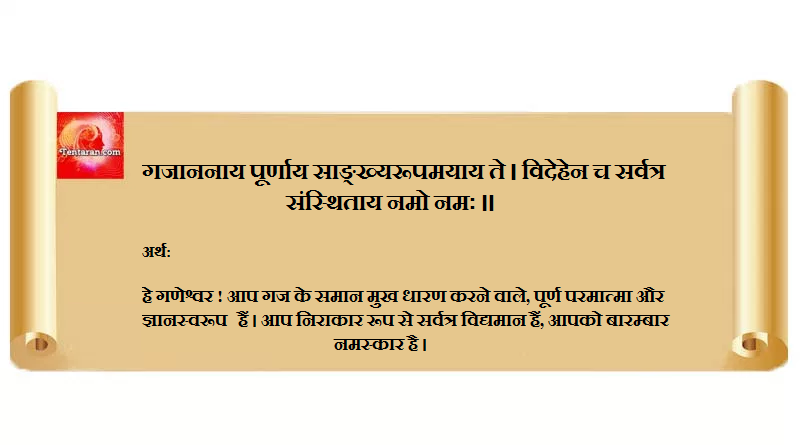 Ganpati Shloka 3 with meaning in Hindi