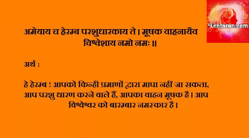 Ganpati shloka with meaning in Hindi