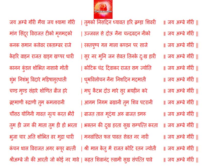 Durga Aarti Jai Ambe Gauri Lyrics Jai Ambe Gauri Lyrics In Hindi