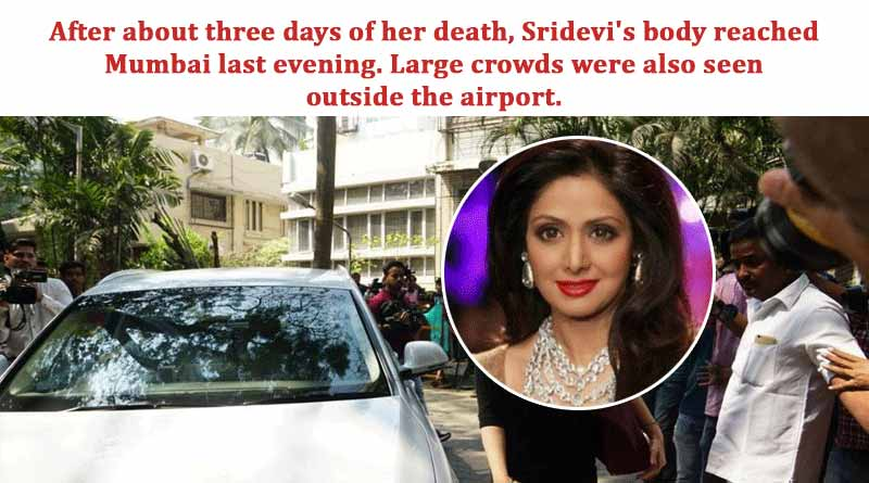 Sridevi's body reached Mumbai last evening