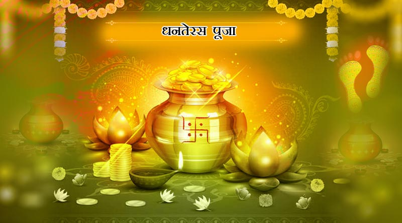 importance of deepak on Dhanteras Puja