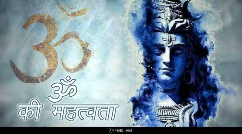 significance of Om in hindi