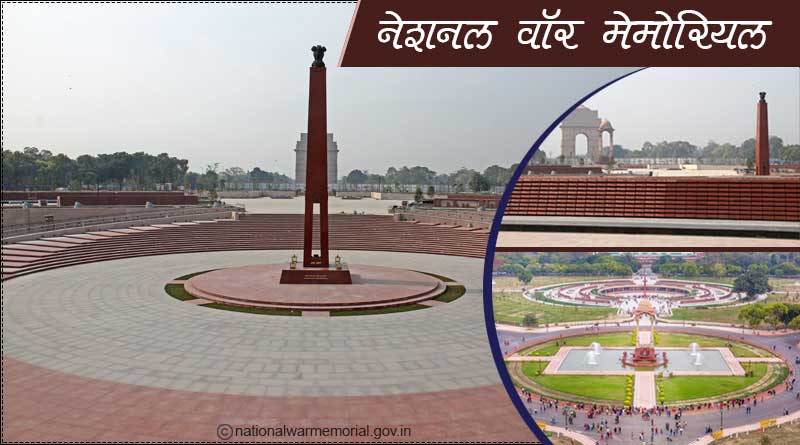 National war memorial facts in hindi facts