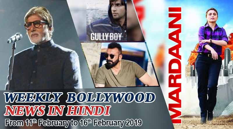 weekly bollywood news in hindi 11th to 16th feb 2019