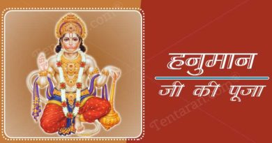 worship lord hanuman in hindi