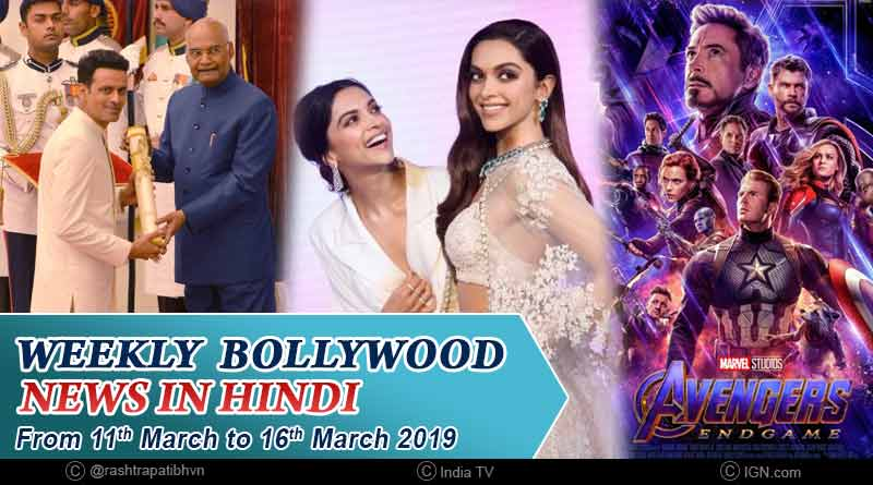 weekly bollywood news in hindi 11th to 16th march 2019