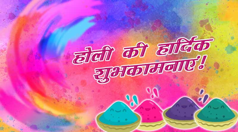 Best happy Holi images with quotes in Hindi