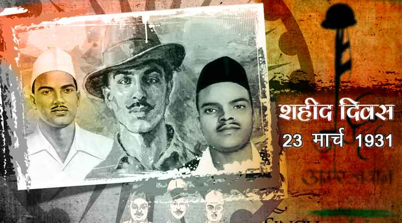 Shaheed Diwas in hindi