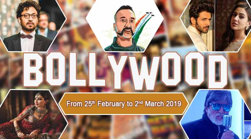 Weekly bollywood news in hindi 25th feb to 2nd march