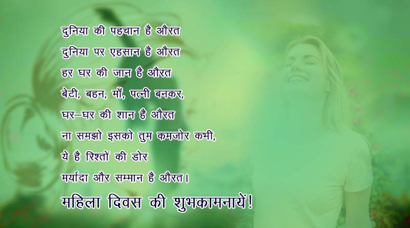womens day quote in hindi