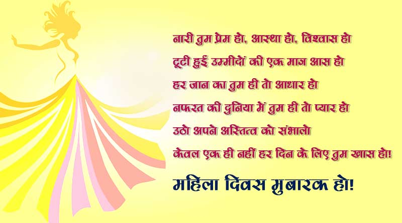 womens day quotes images in hindi