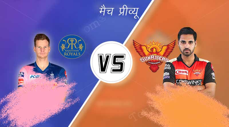 RR VS SRH 45th Match