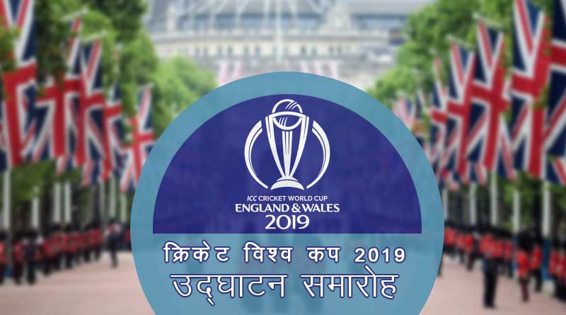Cricket world cup 2019 opening ceremony
