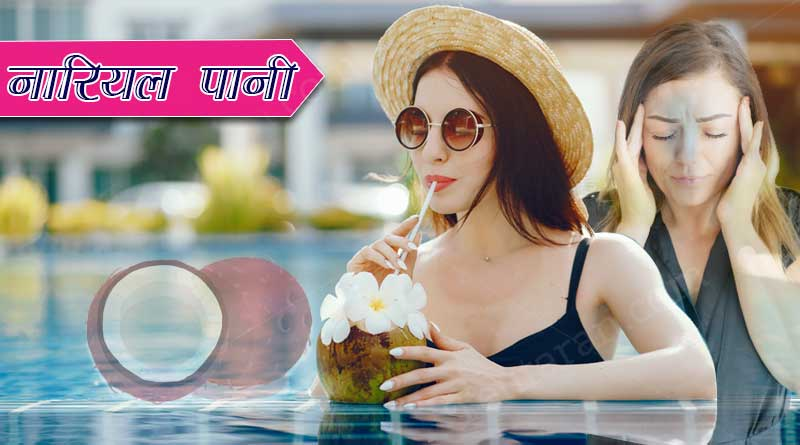 benefits of coconut water in summer