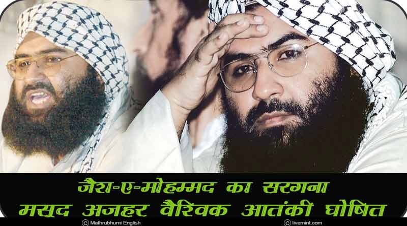 UN designates Masood Azhar as global terrorist