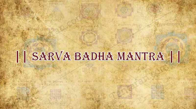 Sarva badha mukti mantra meaning in English