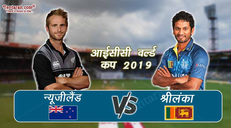 world cup 2019 new zealand vs sri lanka 3rd match