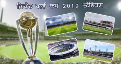 world cup 2019 venue list
