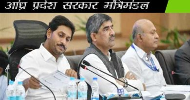 Andhra pradesh government chief minister and ministers