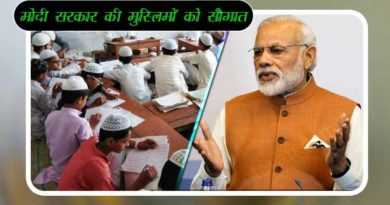 Modi government to give scholarships to minority students