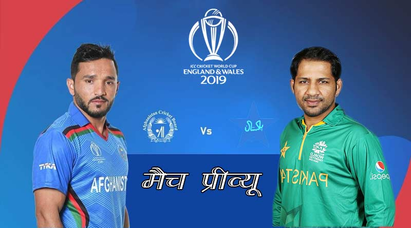 Pakistan vs Afghanistan Match 36 prediction