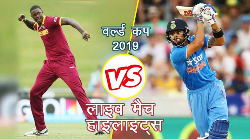 West Indies vs India Match Live Score Updates