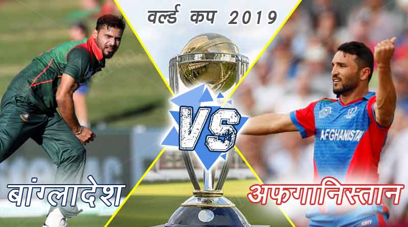 Bangladesh vs Afghanistan Match 31 prediction
