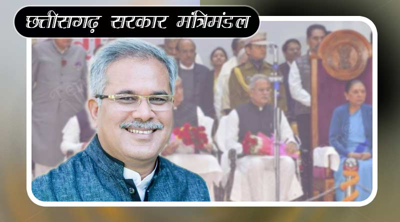 chhattisgarh government chief minister and ministers