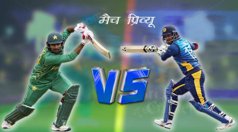 cwc19 pakistan vs sri lanka 11th match prediction