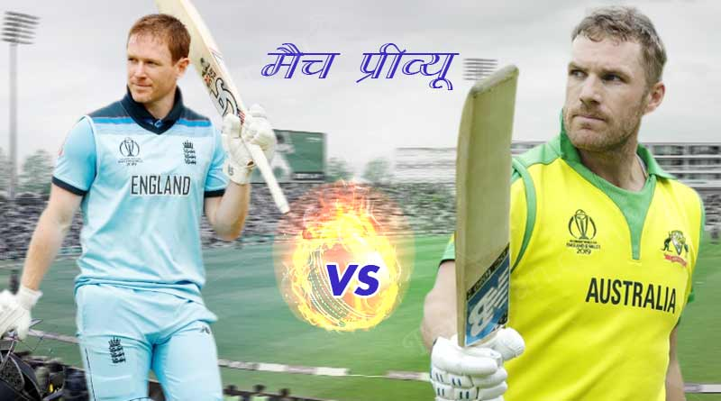 england vs australia match 32 prediction