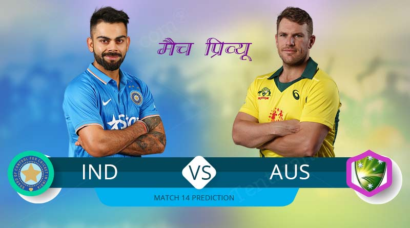 india vs australia match 14 prediction