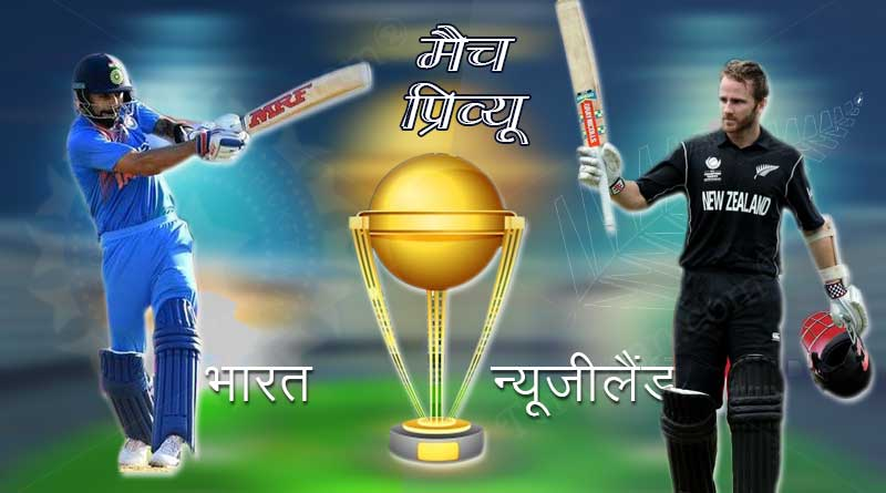 india vs new zealand match 18 prediction