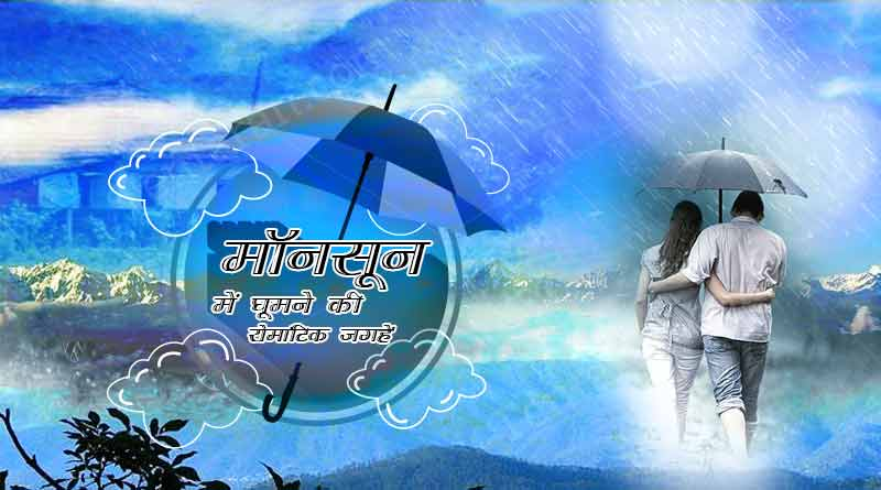 monsoon me ghumne wali 6 jagah