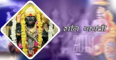 shani jayanti 2019 puja tips for how to worship