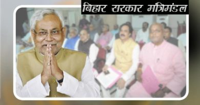 Bihar state government chief minister and ministers 2019