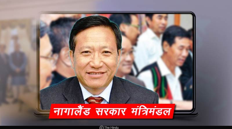 Nagaland government chief minister and ministers 2019