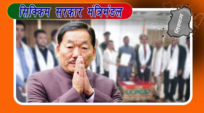 Sikkim Government Chief Minister and Ministers 2019