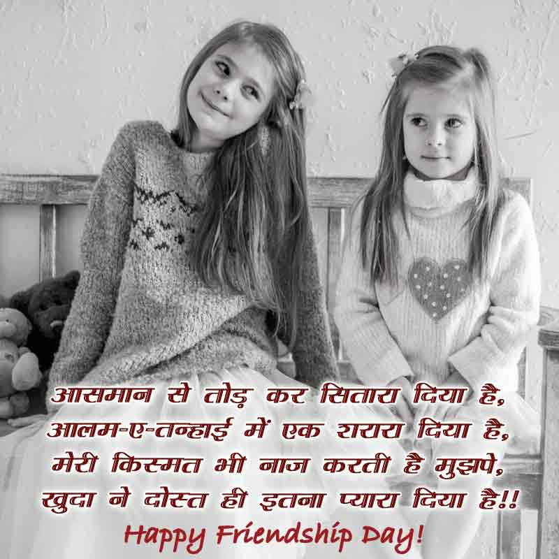 friendship day quotes with images1