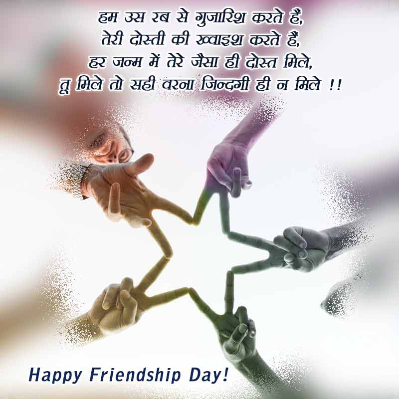 friendship day quotes with images10