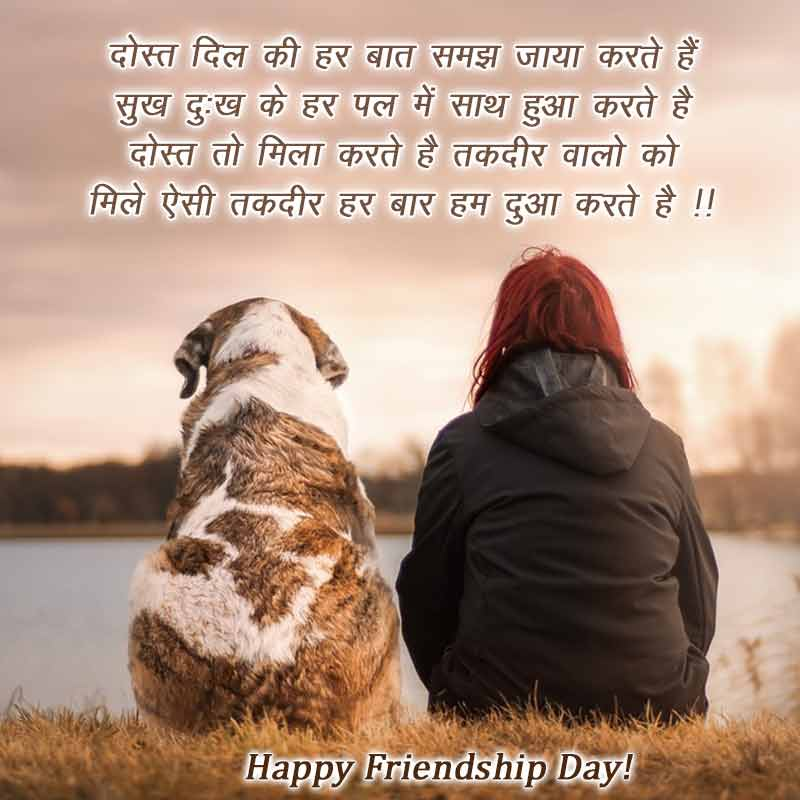 friendship day quotes with images3