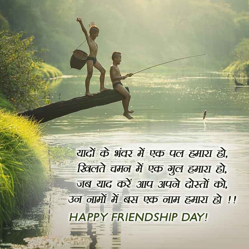 friendship day quotes with images4