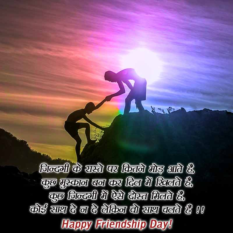 friendship day quotes with images7