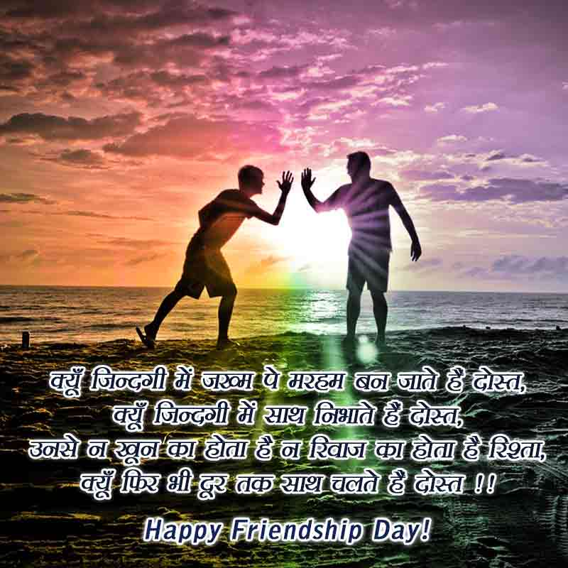 friendship day quotes with images9