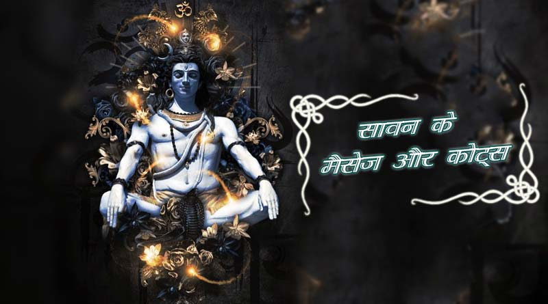 happy sawan quote and image