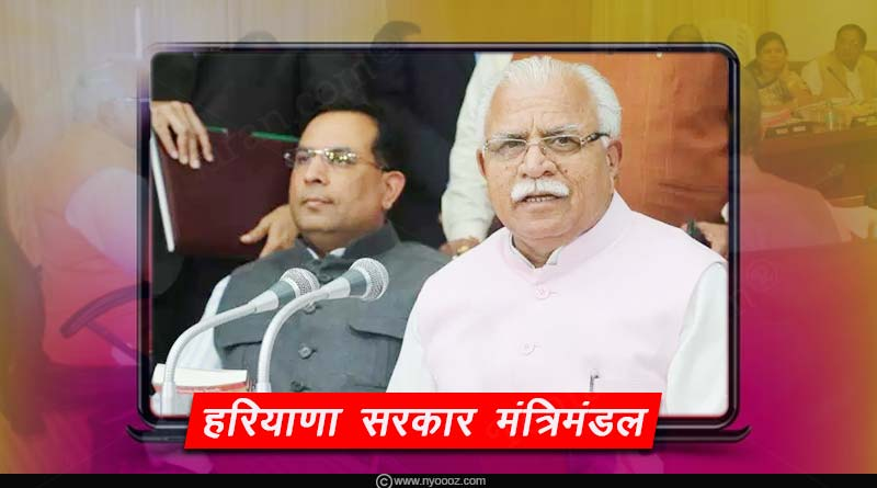 Haryana government chief minister and ministers 2019