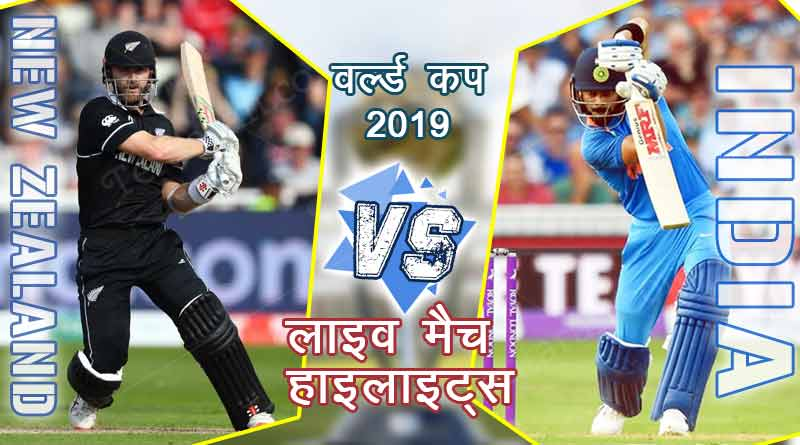 icc cwc 2019 ind vs nz semi final match live score
