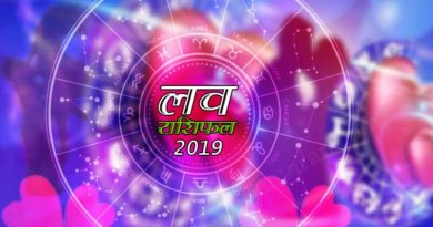 love Horoscope july 2019